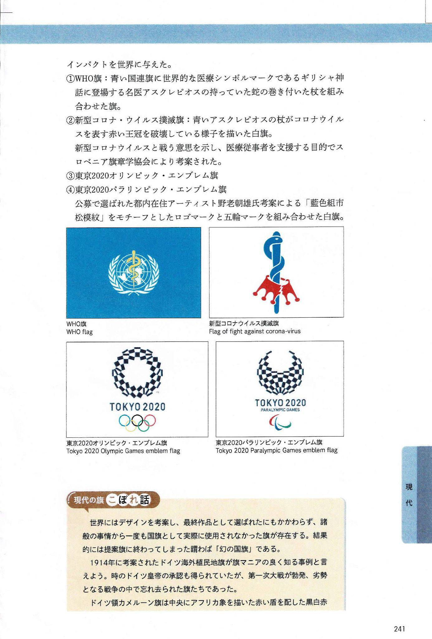 New flag book from Nozomi Kariyasu, The Magnificent Guide to World History through Flags, August 2020.